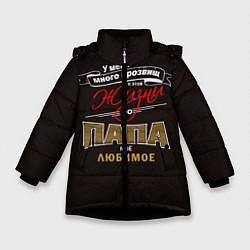 Куртка зимняя для девочки Папа цвета 3D-черный — фото 1