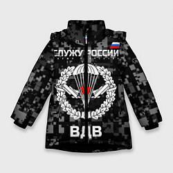 Детская зимняя куртка для девочки с принтом Служу России, ВДВ, цвет: 3D-черный, артикул: 10118282306065 — фото 1