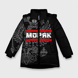 Куртка зимняя для девочки Моряк: герб РФ цвета 3D-черный — фото 1