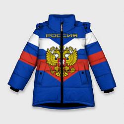 Куртка зимняя для девочки Россия: Триколор цвета 3D-черный — фото 1