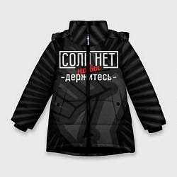 Куртка зимняя для девочки Соли нет цвета 3D-черный — фото 1