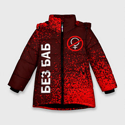 Куртка зимняя для девочки БЕЗ БАБ цвета 3D-черный — фото 1