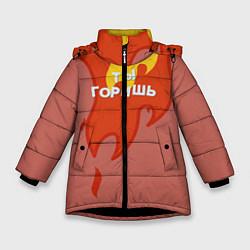 Куртка зимняя для девочки Ты горишь как огонь v2 - фото 1