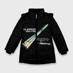 Куртка зимняя для девочки Восткок-1 Поехали! цвета 3D-черный — фото 1