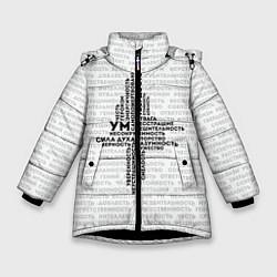 Детская зимняя куртка для девочки с принтом Облако тегов: белый, цвет: 3D-черный, артикул: 10081279106065 — фото 1