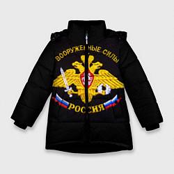 Детская зимняя куртка для девочки с принтом ВС России: вышивка, цвет: 3D-черный, артикул: 10082952806065 — фото 1