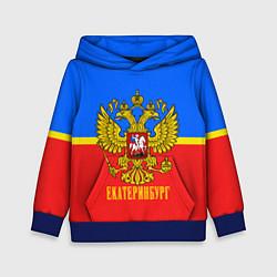 Толстовка-худи детская Екатеринбург: Россия цвета 3D-синий — фото 1