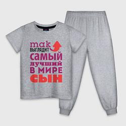 Пижама хлопковая детская Так выглядит лучший сын цвета меланж — фото 1