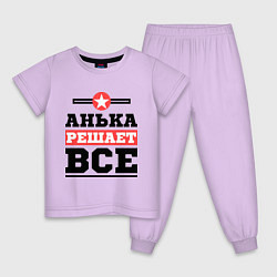 Пижама хлопковая детская Анька решает все цвета лаванда — фото 1