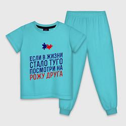 Пижама хлопковая детская Если в жизни стало туго цвета бирюзовый — фото 1