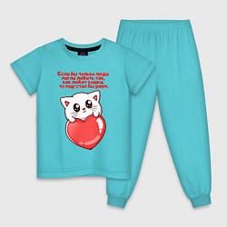 Пижама хлопковая детская КОТИК ЛЮБОВЬ РАЙ CAT LOVE PARADISE Z цвета бирюзовый — фото 1