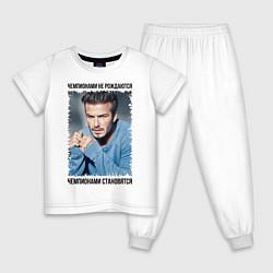 Пижама хлопковая детская Дэвид Бекхэм: Чемпионами становятся цвета белый — фото 1