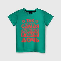Детская футболка Так выглядит лучшая дочь