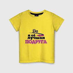 Детская футболка Её лучшая подруга