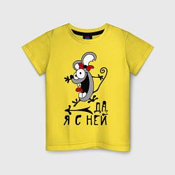 Детская футболка Да, я с ней
