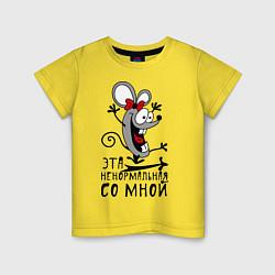 Детская футболка Эта ненормальная со мной