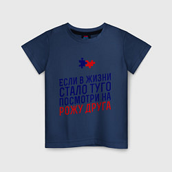Детская футболка Если в жизни стало туго