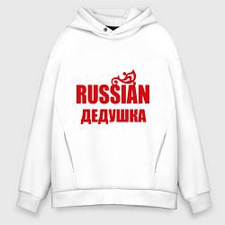 Толстовка оверсайз мужская Russian дедушка цвета белый — фото 1