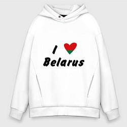 Толстовка оверсайз мужская I love Belarus цвета белый — фото 1