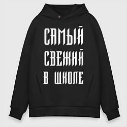 Толстовка оверсайз мужская Самый свежий в школе цвета черный — фото 1
