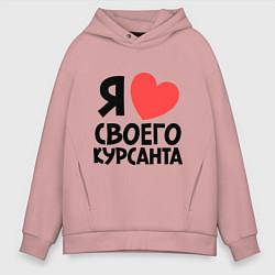 Толстовка оверсайз мужская Люблю своего курсанта цвета пыльно-розовый — фото 1