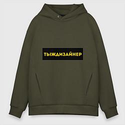 Толстовка оверсайз мужская Тыждизайнер цвета хаки — фото 1