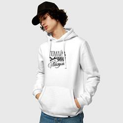 Толстовка-худи хлопковая мужская Жигули Боевая Классика цвета белый — фото 2