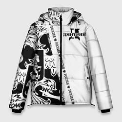 Куртка зимняя мужская Дмитрий цвета 3D-черный — фото 1