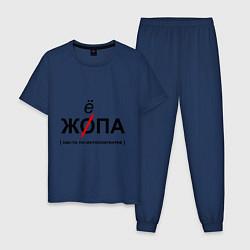 Пижама хлопковая мужская Жёпа цвета тёмно-синий — фото 1