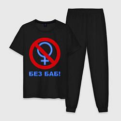 Пижама хлопковая мужская Без баб цвета черный — фото 1