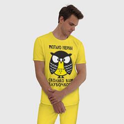 Пижама хлопковая мужская Сова: мотаю нервы! цвета желтый — фото 2