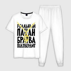 Пижама хлопковая мужская Реальный пацан - братва подтвердит цвета белый — фото 1