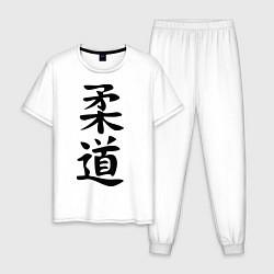 Пижама хлопковая мужская Дзюдо: иероглиф цвета белый — фото 1