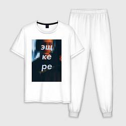 Пижама хлопковая мужская Эщкере цвета белый — фото 1