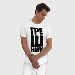 Пижама хлопковая мужская Грешник цвета белый — фото 2