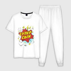 Пижама хлопковая мужская Супер-сын цвета белый — фото 1