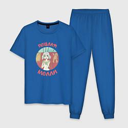 Пижама хлопковая мужская Пошлая Молли цвета синий — фото 1