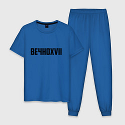 Пижама хлопковая мужская Пошлая Молли: Вечно XVII цвета синий — фото 1