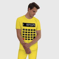 Пижама хлопковая мужская Калькулятор Алгебра цвета желтый — фото 2