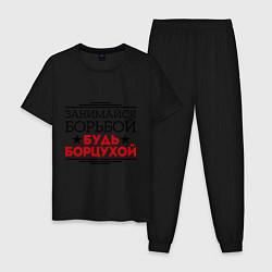Пижама хлопковая мужская Будь борцухой! цвета черный — фото 1