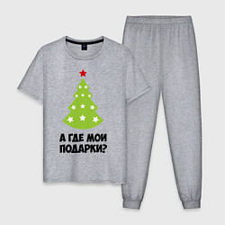 Пижама хлопковая мужская А где мои подарки? цвета меланж — фото 1
