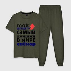 Пижама хлопковая мужская Так выглядит лучший свекр цвета меланж-хаки — фото 1