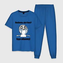 Пижама хлопковая мужская Любишь футбол – иди обниму цвета синий — фото 1