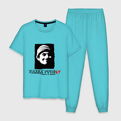 Пижама хлопковая мужская Слава Русику цвета бирюзовый — фото 1