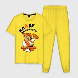 Пижама хлопковая мужская Кладу на совесть! цвета желтый — фото 1