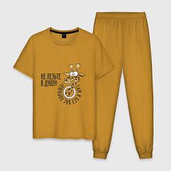 Пижама хлопковая мужская Не лезте в душу цвета горчичный — фото 1