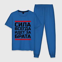 Пижама хлопковая мужская Сила за брата цвета синий — фото 1