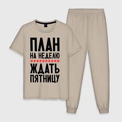 Пижама хлопковая мужская План на неделю цвета миндальный — фото 1