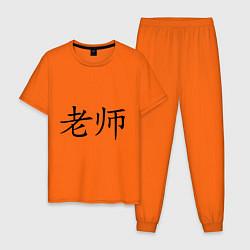 Пижама хлопковая мужская Учитель цвета оранжевый — фото 1