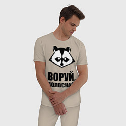 Пижама хлопковая мужская Воруй, полоскай! цвета миндальный — фото 2